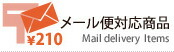 メール便対応OK商品