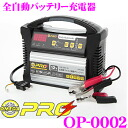 OMEGA PRO ★ オメガプロ OP-0002 fully automatic battery charger ★ automatic charge & start / 4 ステージパルス charger & battery sulfation dissolution features and alternator diagnostic / Checker with functions