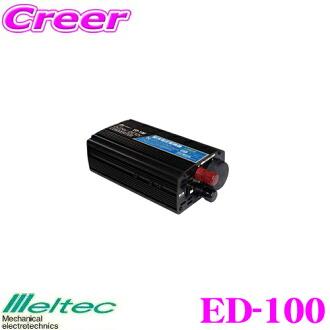 大工業 ★ Meltec ED-100 額定輸出 10A DC/DC 轉換器 (USB w/デコデコ)