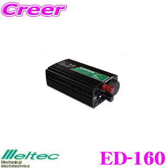 大工業 ★ Meltec ED-160 額定輸出 15A 直流/直流轉換器 (USB w/デコデコ)