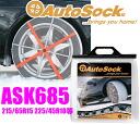 타이어 미끄럼방지 오트속크 HP-685(ASK685) AutoSock 하이 퍼포먼스