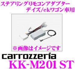 Carrozzeria ★ KK-M201ST 方向盤揺控轉接器 轉換器 方向盤改装(日産NISSAN/三菱MITSUBISHI車用)