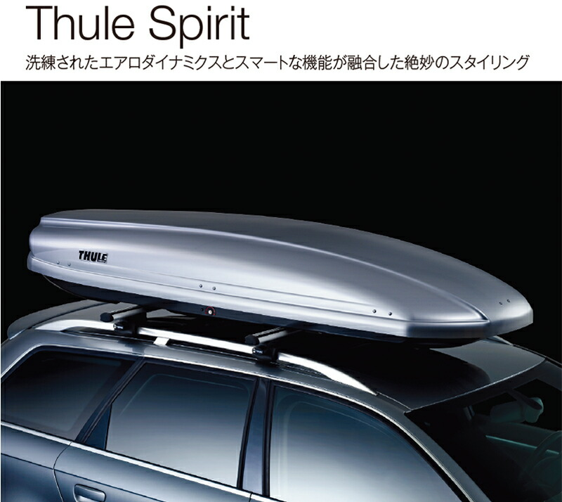 Creeronlineshop rakuten global market thule spirit820 th650 thule spirit 820 th650 roof box for Thule 1254