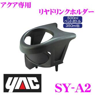 YAC★SY-A2 Aqua(NHP10)後排座専用水杯架