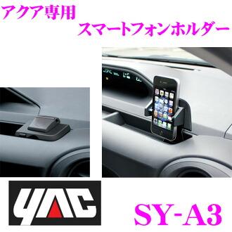YAC★SY-A3 Aqua(NHP10)専用手機支架