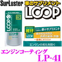 Surluster★ Surluster LOOP LP-41 Engine Coating