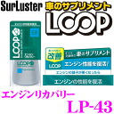 Surluster★ Surluster LOOP LP-43 Engine Recovery