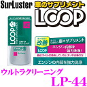 Surluster★ Surluster LOOP LP-44 Ultra Cleaning for Engine