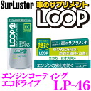 Surluster★ Surluster LOOP LP-46 Engine Coatings for E-co Car