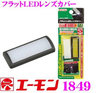 エーモン工業★1849平地LED鏡頭蓋