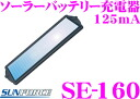 SUNFORCE ★ サンフォース SE-160 solar battery charger (battery charger Messenger)