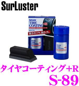 Surluster★ Surluster 輪胎鍍膜剤 +R S-89