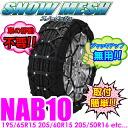 FEC 체인에서 스노우 메쉬 NAB10 간단 장착 비금속 폴리우레탄 그물 형 체인