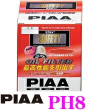 ★ 機油濾清器 PIAA PH8 高品質國?汽車機油濾清器