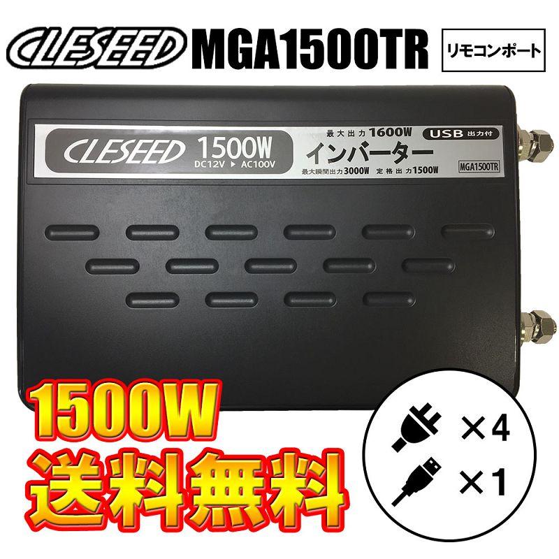 インバーター 1500W