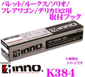 CarMate INNO ino K384鈴木調色板/sorio/日產盧克/mitsubishiderika D:支持供2/喇叭形手推車(21S派/15S派)使用的基本的履歷裝設吊鈎INSUT IN-SU-K5 XS201 XS250