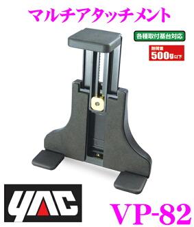 YAC★VP-82 車載手機支架