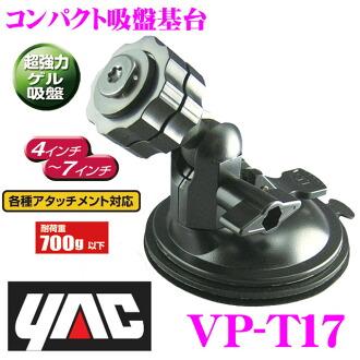YAC★VP-T17 車載導航儀吸盤支架