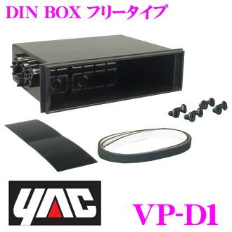 YAC★VP-D1 DIN BOX車載手機支架