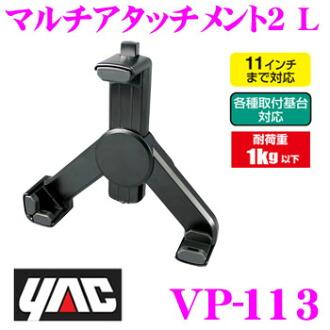 YAC★VP-113 車載手機支架 2L