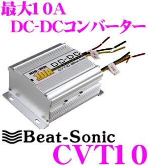 節拍聲波 ★ bitonic CVT10 DC24V → 轉 12v 轉換器 デコデコ)