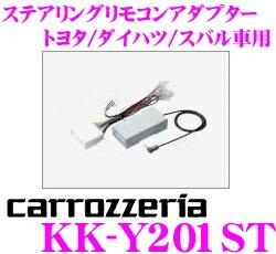 Carrozzeria ★ KK-Y201ST 方向盤揺控轉接器 轉換器 方向盤改装(豊田/toyota alphard・vellfire・estima・prius用)