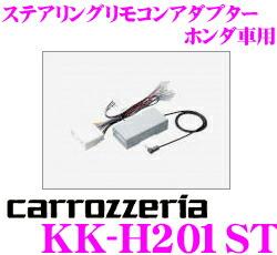 Carrozzeria ★ KK-H201ST方向盤揺控轉接器 轉換器 方向盤改装(本田/honda車用)