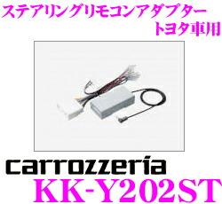 Carrozzeria ★ KK-Y202ST 方向盤揺控轉接器 轉換器 方向盤改装(豊田/toyota harrier・aqua・camry・ractis用)