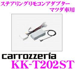 Carrozzeria ★ KK-T202ST 方向盤揺控轉接器 轉換器 方向盤改装(馬自達/MAZDA車用)