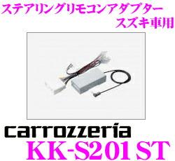 Carrozzeria ★ KK-S201ST 方向盤揺控轉接器 轉換器 方向盤改装(鈴木/suzuki車用)