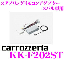 Carrozzeria ★ KK-F202ST 方向盤揺控轉接器 轉換器 方向盤改装(斯巴魯/SUBARU BR・BM系LEGACY ・OUTBACK用)