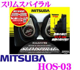 MITSUBA★HOS-03 SLIMSPIRAL 蝸牛喇叭