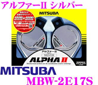 MITSUBA★MBW-2E17S  ALPHAII SILVER 蝸牛喇叭