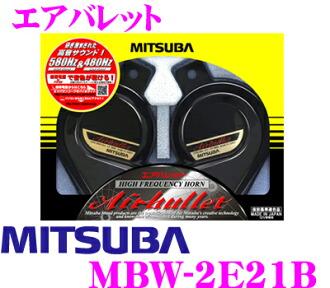 MITSUBA★MBW-2E21B AIRBULLET 蝸牛喇叭