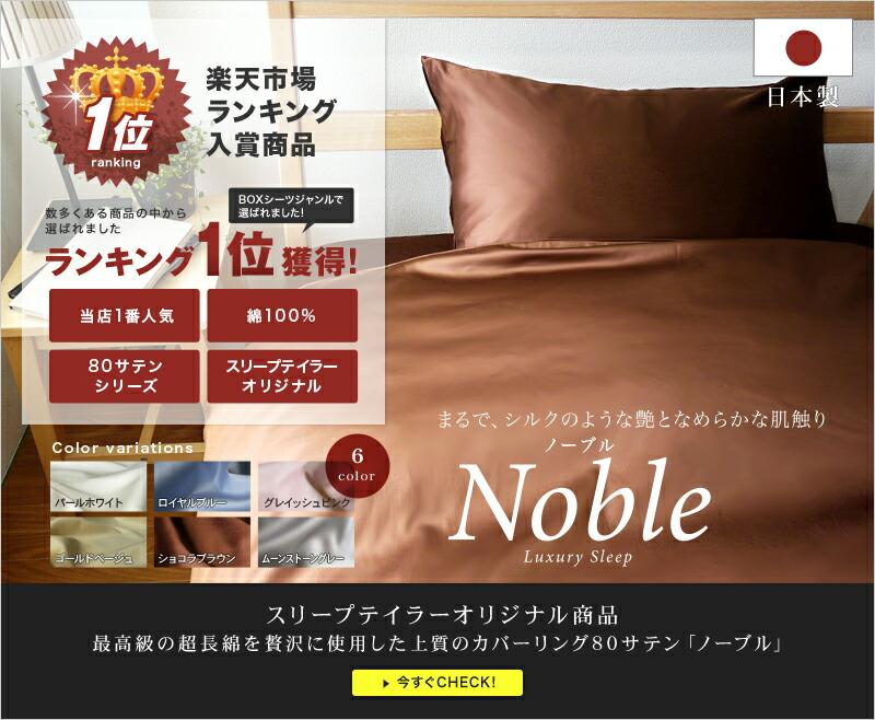 楽天ランキング入賞商品 Noble