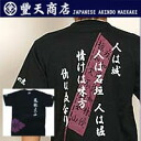 Feng Tian shopping Samurai Warriors series Takeda Shingen crew neck T shirt [M]