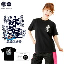 Feng Tian shopping club series swim shop short sleeve T shirt