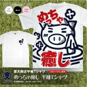 Rich sky store beauty pig series めっちゃ healing sweat perspiration fast-dry short sleeves T-shirt