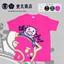 Feng Tian shopping beauty pig series bar's pork tsumugi tenjiku short sleeve T shirt