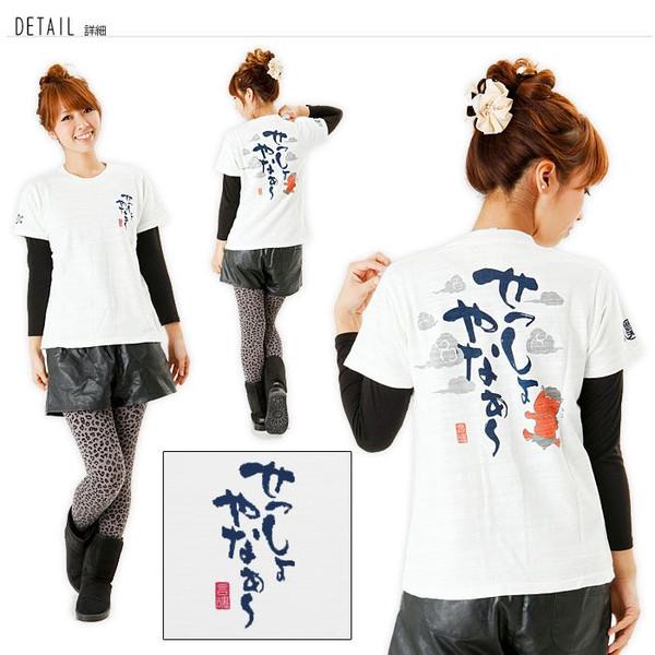 和柄 Tシャツ 言魂 ことだま せっしょやなー つむぎ天竺半袖Tシャツ