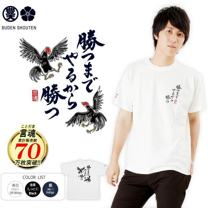 和柄 Tシャツ 言魂 ことだま 勝つまでやるから勝つ つむぎ天竺半袖Tシャツ