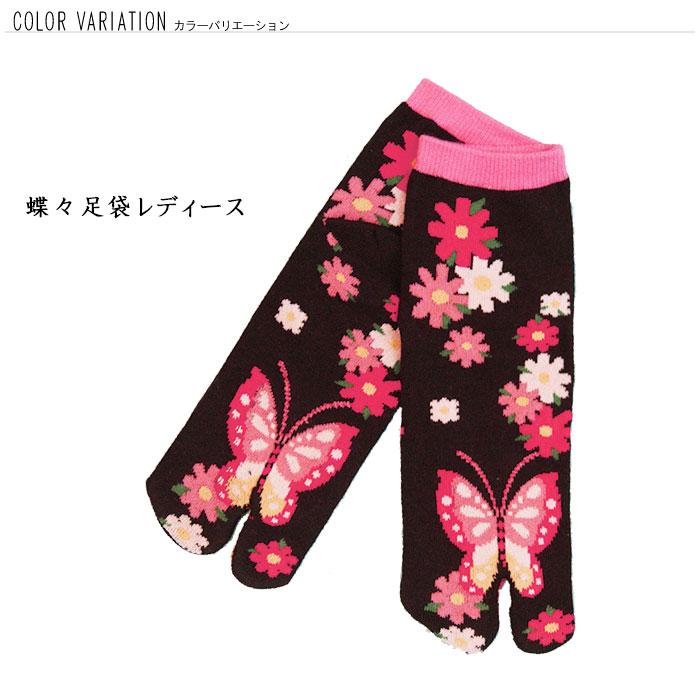 豊天商店 蝶々足袋レディース靴下