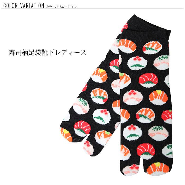 和柄 靴下 寿司柄足袋靴下 ソックス 冷えとり靴下 レディース
