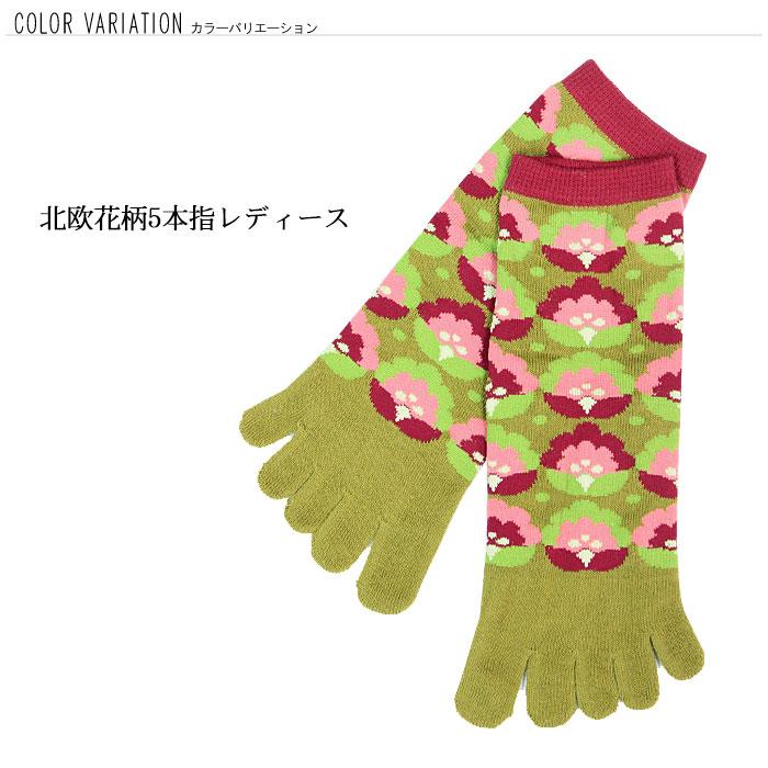 和柄 靴下 北欧花柄5本指靴下 ソックス 冷えとり靴下 レディース