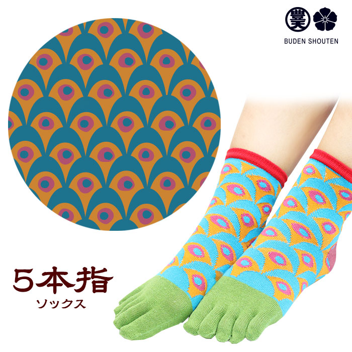 和柄 靴下 孔雀柄5本指靴下 ソックス 冷えとり靴下 レディース