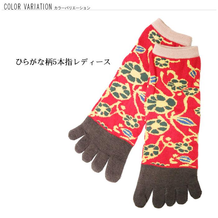 和柄 靴下 ひらがな柄5本指靴下 ソックス 冷えとり靴下 レディース