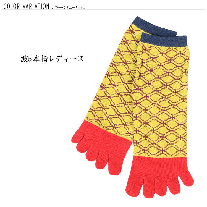 和柄 靴下 波柄5本指靴下 ソックス 冷えとり靴下 レディース