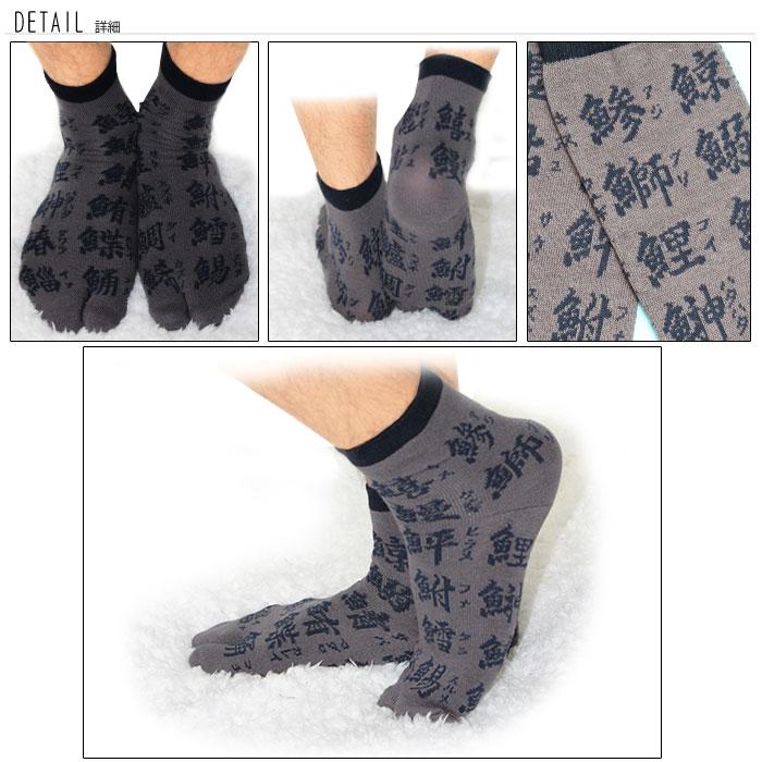 足袋メンズ靴下 【靴下 メンズ ...