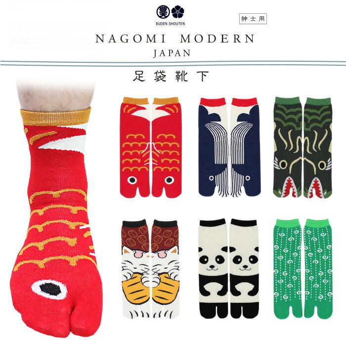 なごみモダン 靴下 ソックス 足袋 NAGOMIMODERN 足袋靴下 6柄 メンズ ソックス 和風 オシャレソックス