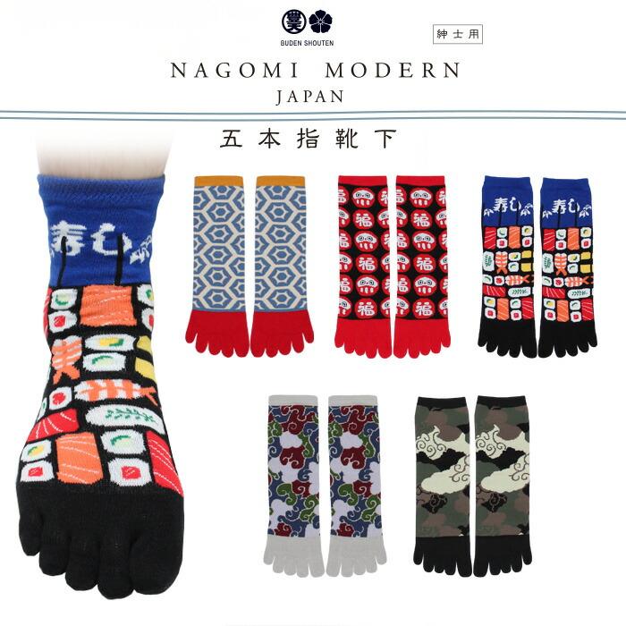 なごみモダン 靴下 ソックス NAGOMIMODERN 5本指靴下 5柄 メンズ 紳士 ソックス 和風 オシャレソックス